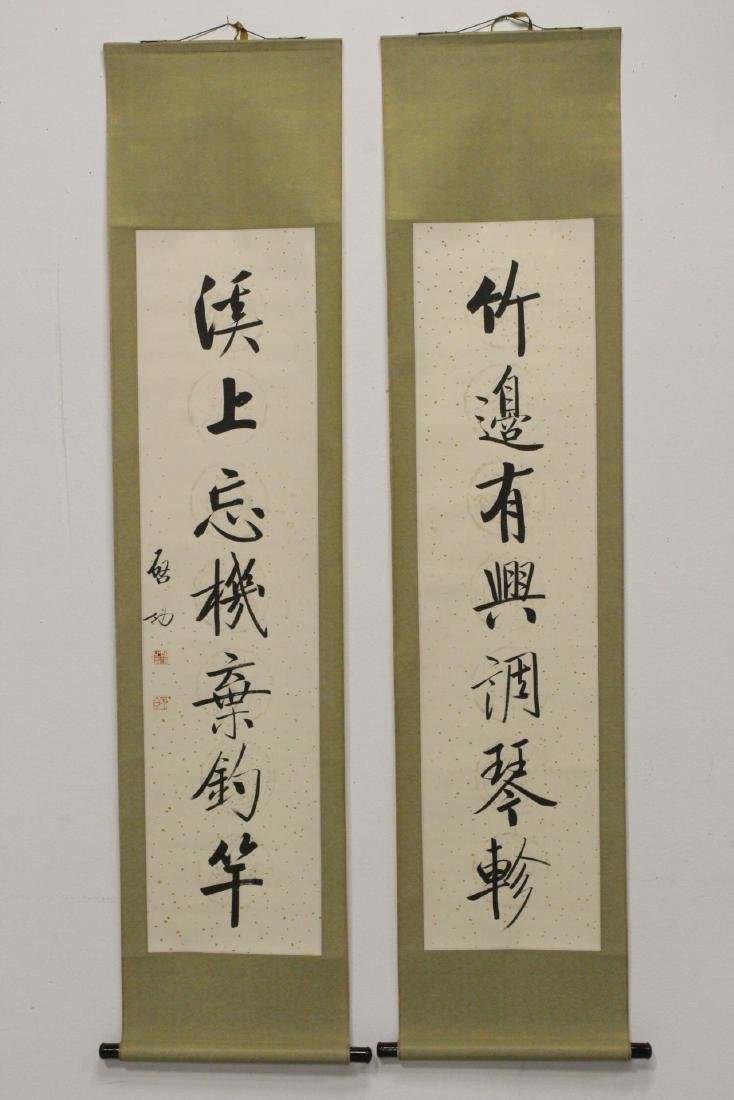 Pair Chinese calligraphy scroll - 2