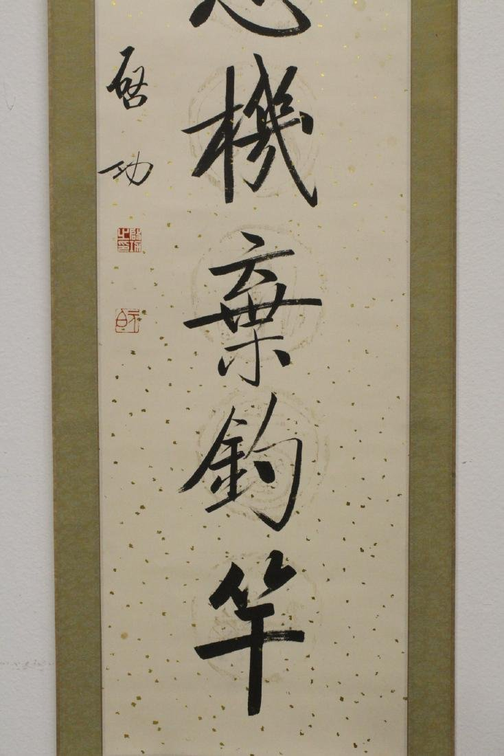 Pair Chinese calligraphy scroll - 4