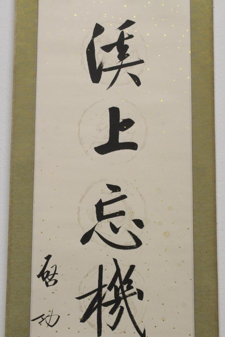 Pair Chinese calligraphy scroll - 5
