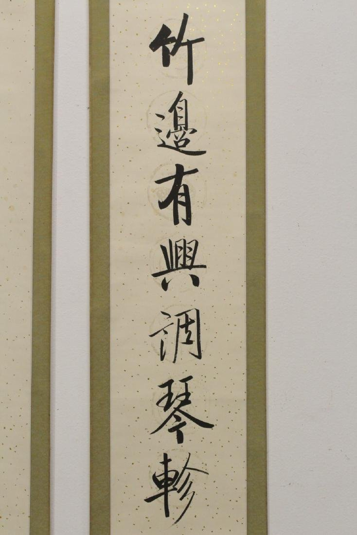 Pair Chinese calligraphy scroll - 8