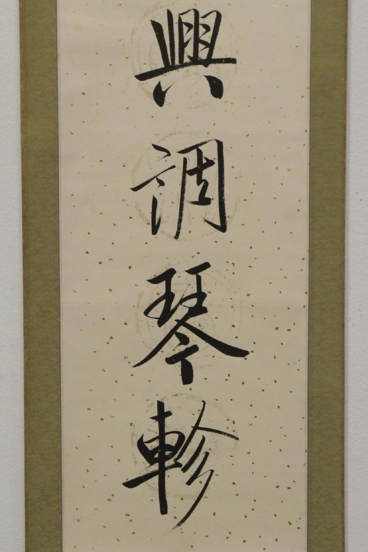 Pair Chinese calligraphy scroll - 9
