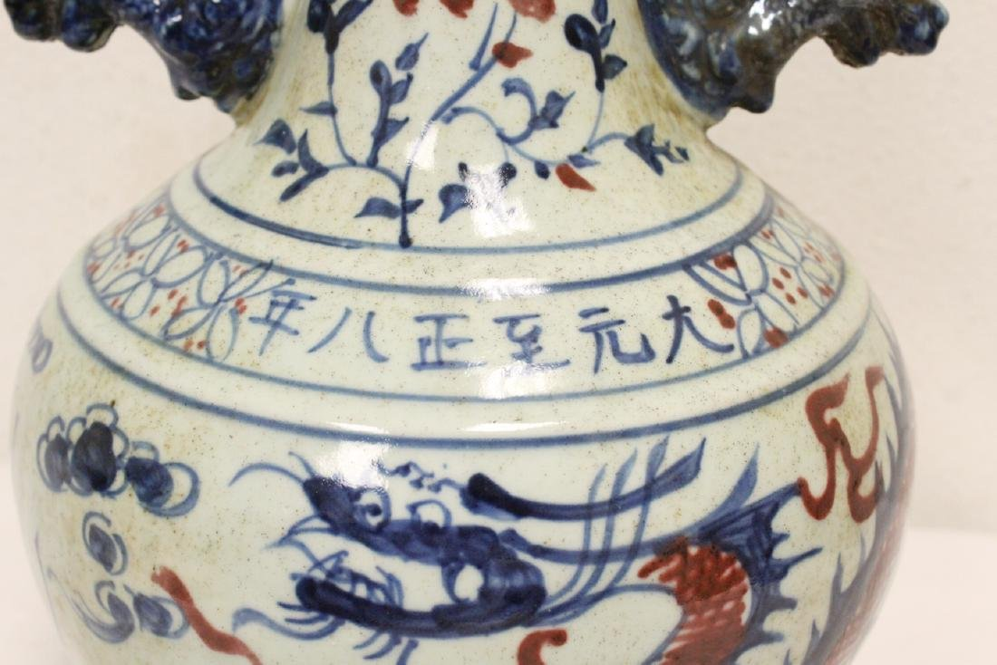 Chinese blue, red and white porcelain vase - 7