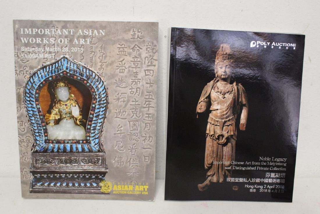 Lot of Chinese antique and art reference books - 2