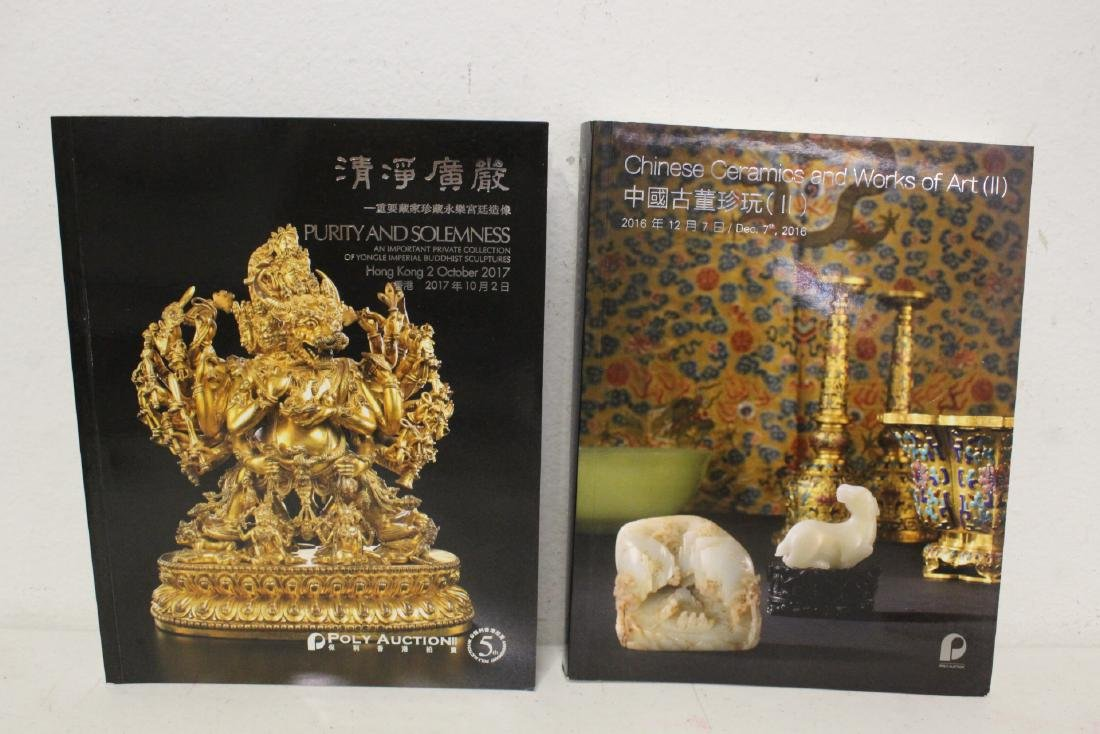 Lot of Chinese antique and art reference books - 3