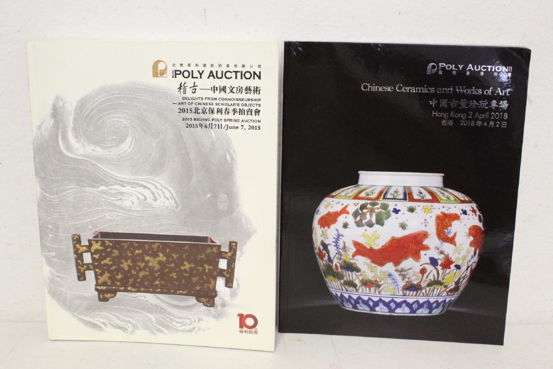 Lot of Chinese antique and art reference books - 6