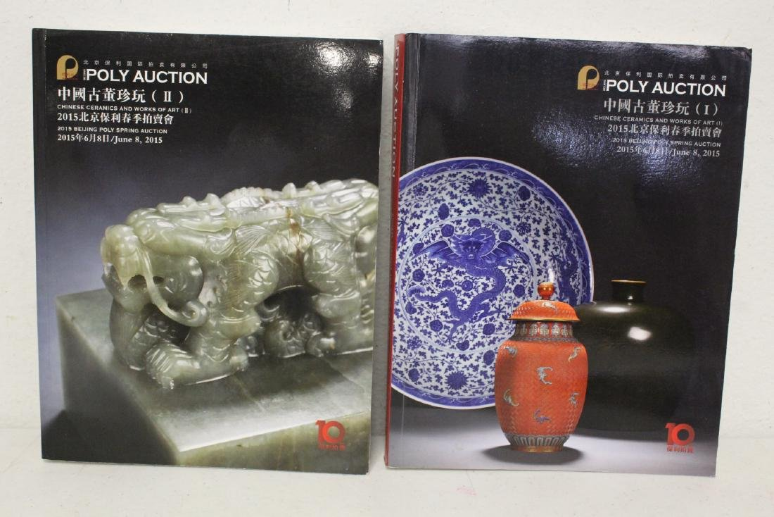 Lot of Chinese antique and art reference books - 7