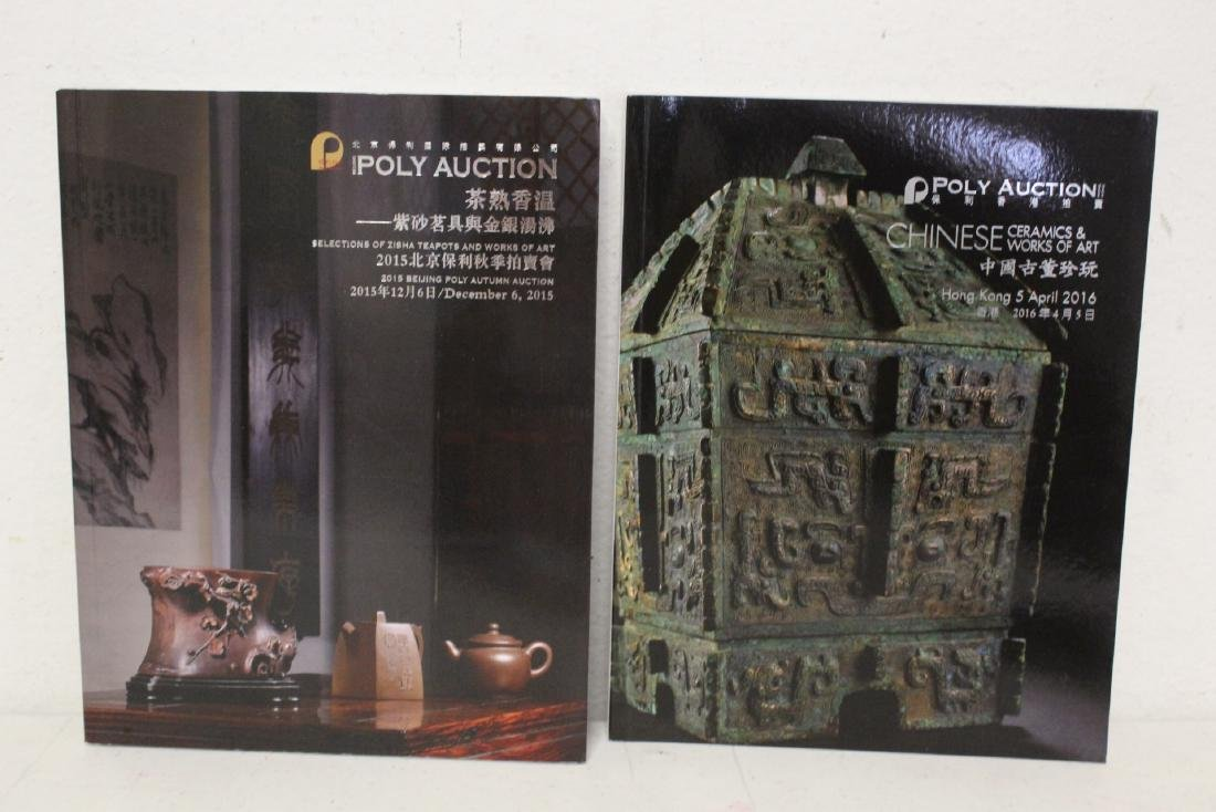 Lot of Chinese antique and art reference books - 8