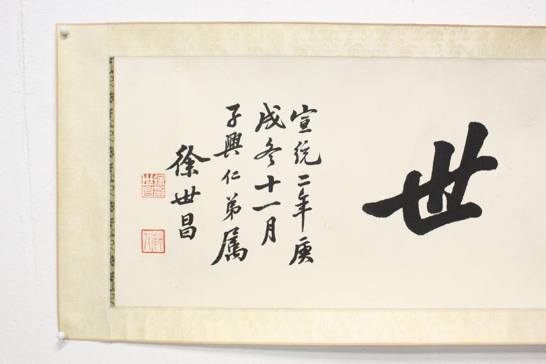 Chinese calligraphy panel - 3