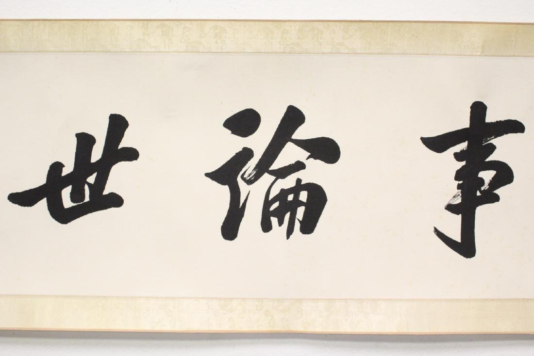 Chinese calligraphy panel - 4