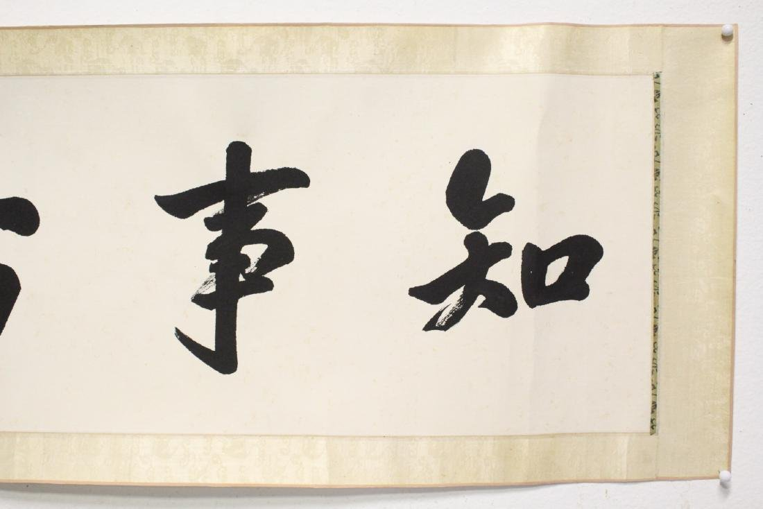 Chinese calligraphy panel - 5