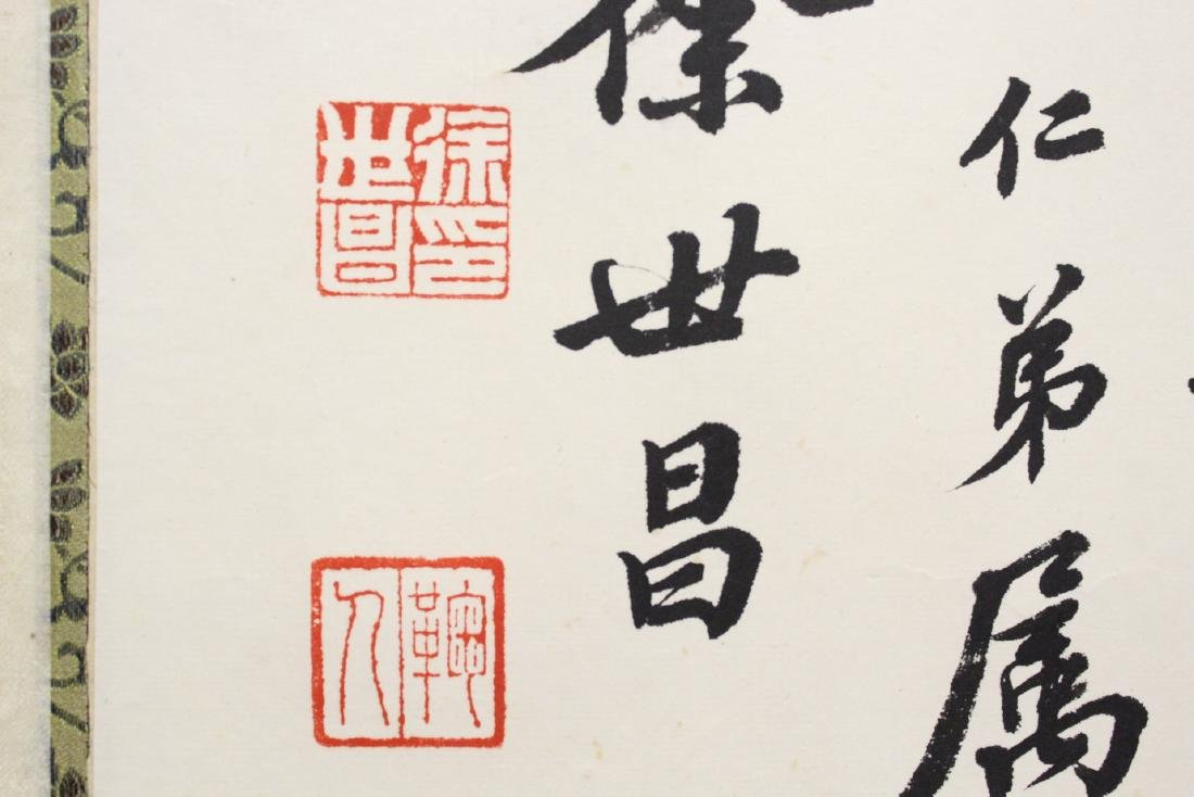 Chinese calligraphy panel - 6