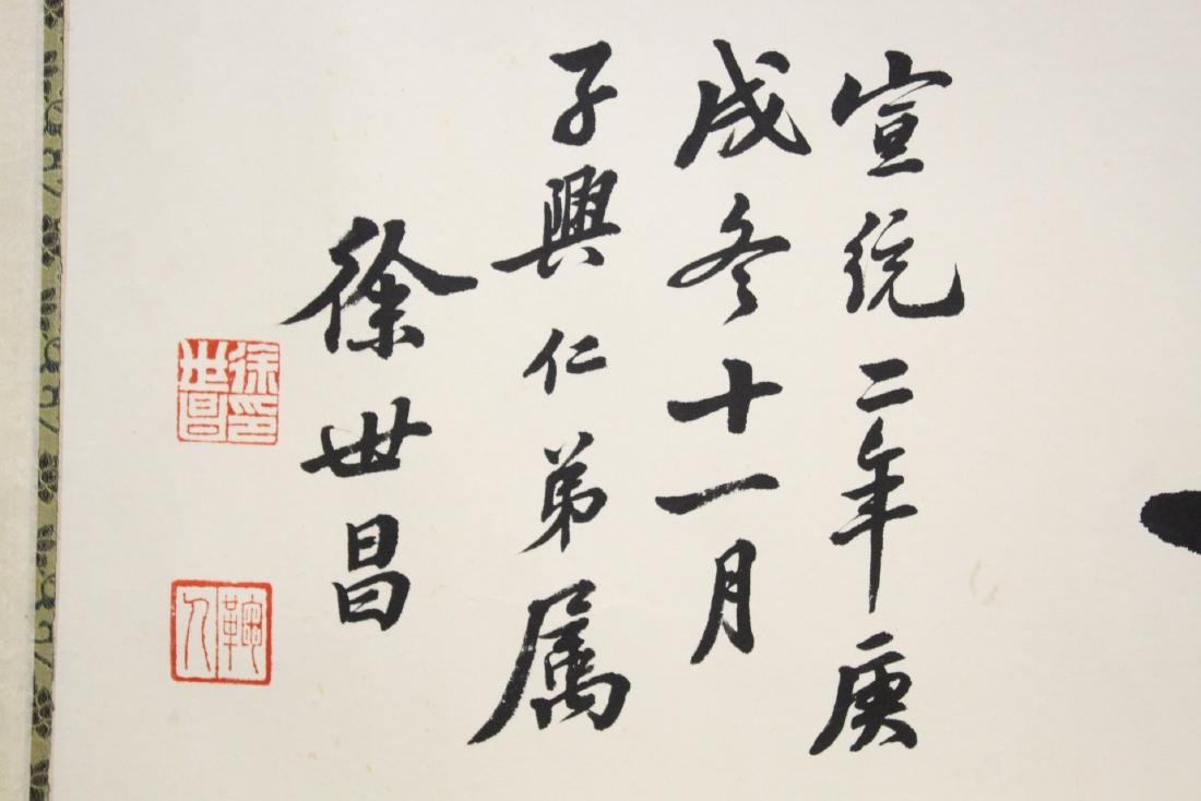 Chinese calligraphy panel - 7