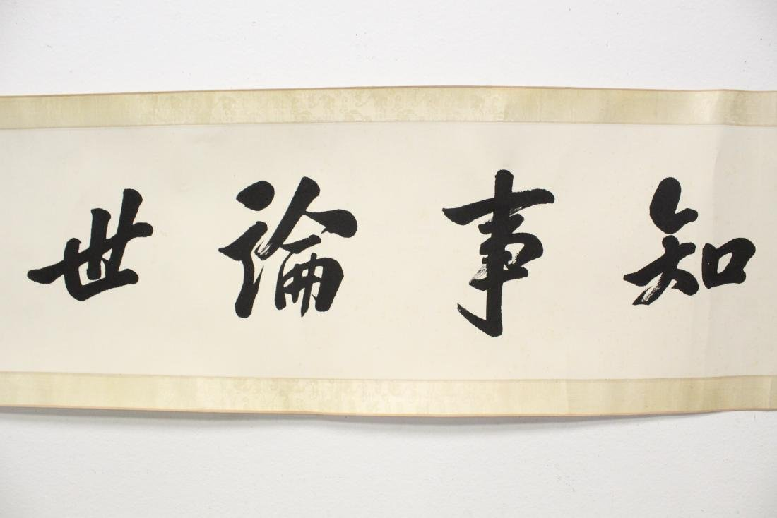 Chinese calligraphy panel - 8