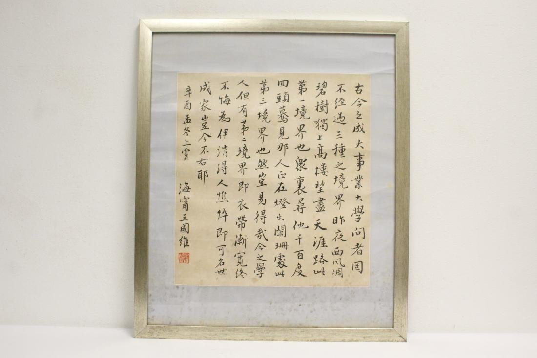 Framed calligraphy panel - 2