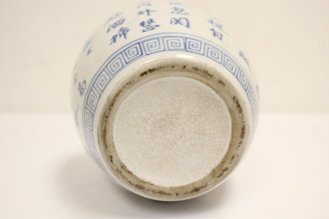 Antique Chinese porcelain bowl and a b&w jar - 9