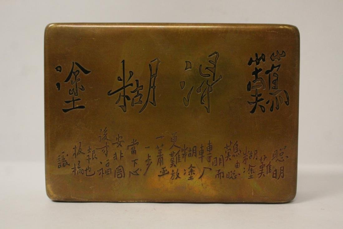 A copper box with calligraphy - 2
