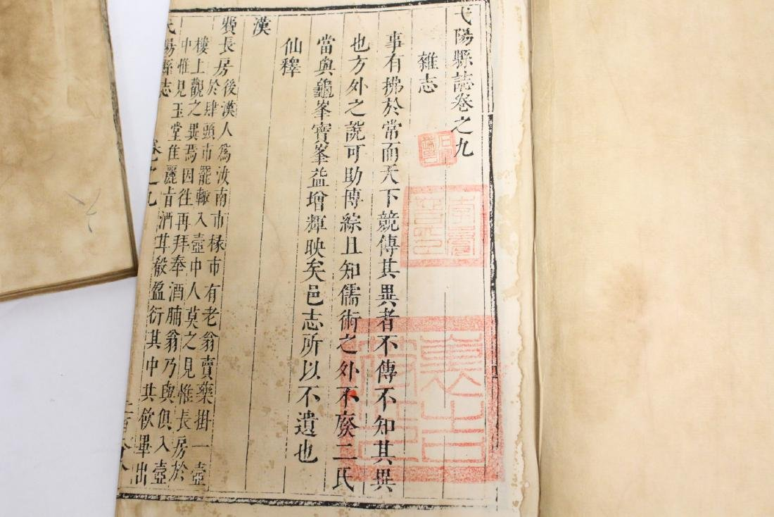 Set of Chinese printed books - 3