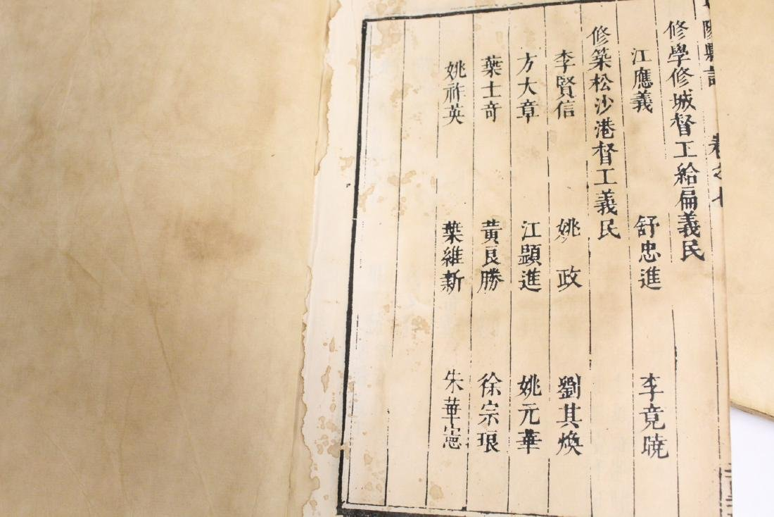 Set of Chinese printed books - 5