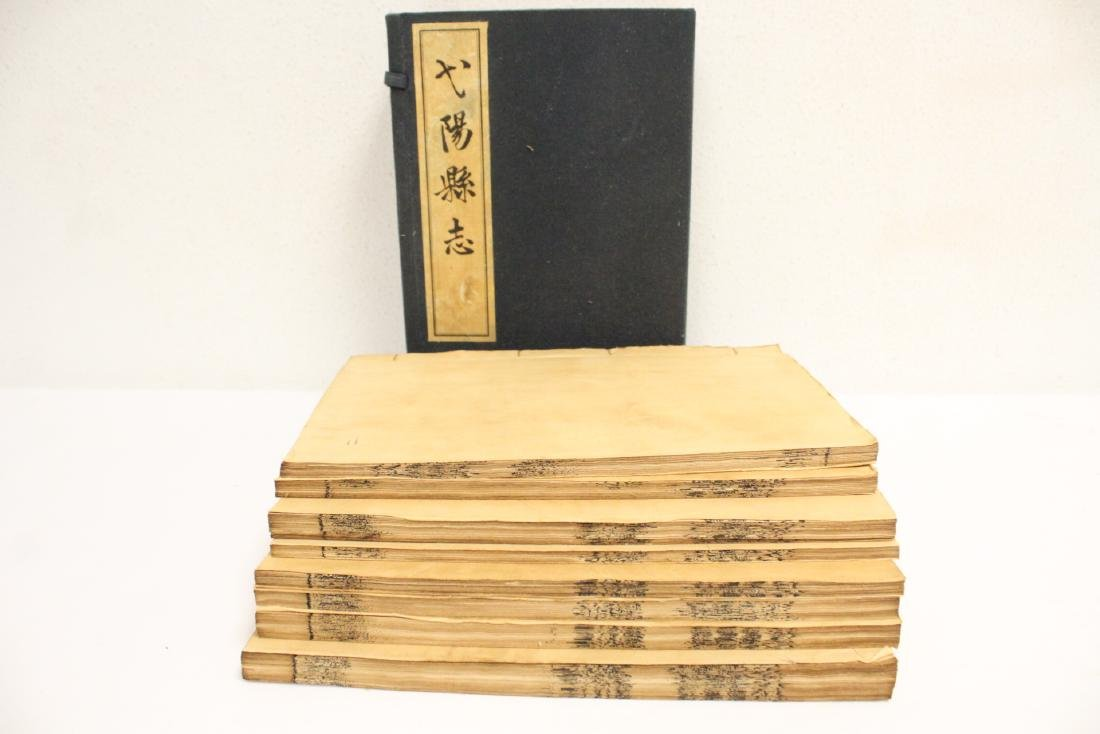 Set of Chinese printed books - 8