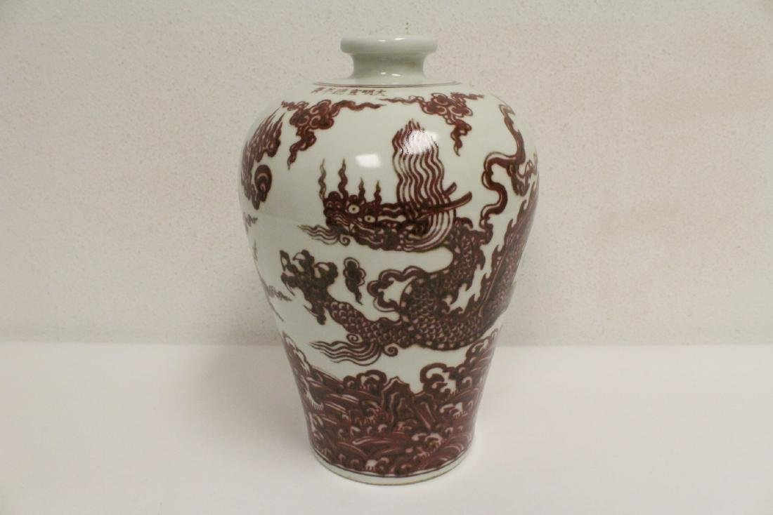 A Chinese red and white porcelain meiping