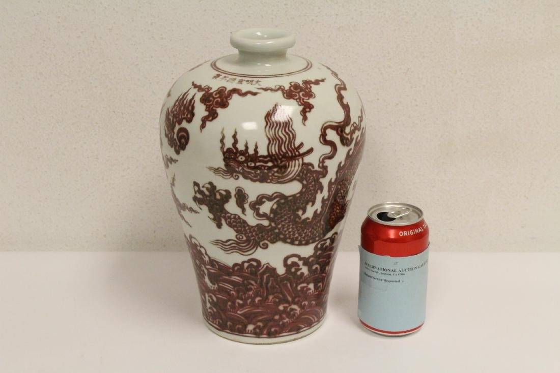A Chinese red and white porcelain meiping - 2