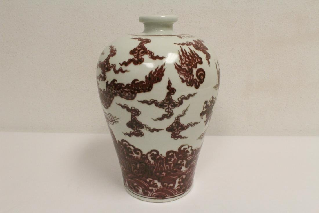 A Chinese red and white porcelain meiping - 4