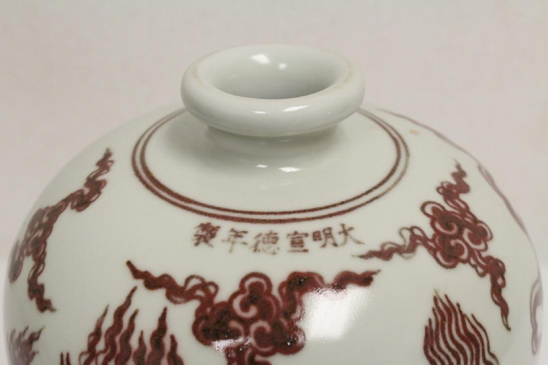 A Chinese red and white porcelain meiping - 5