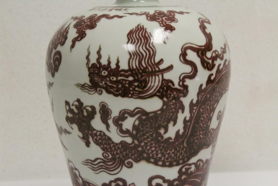 A Chinese red and white porcelain meiping - 6