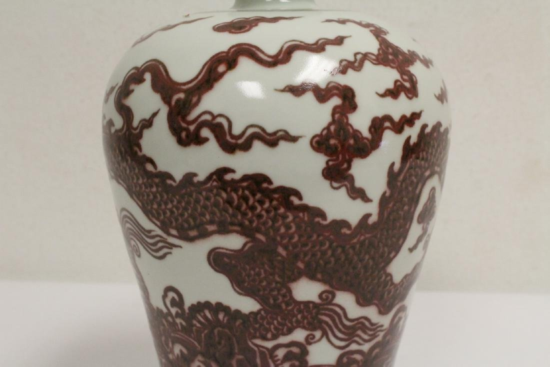 A Chinese red and white porcelain meiping - 8