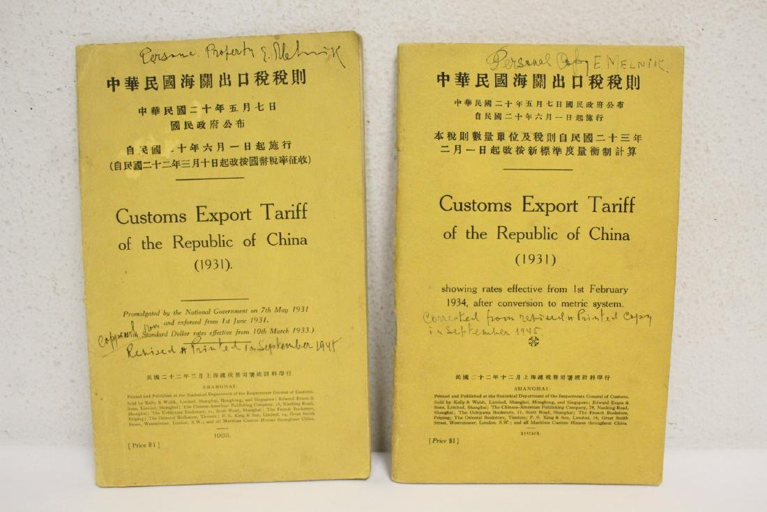 5 Chinese early 20th century custom rule books - 2