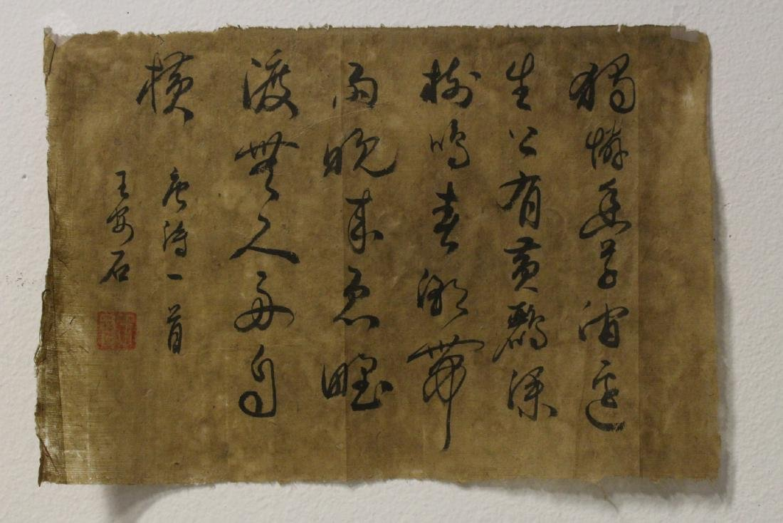 5 Chinese watercolor and calligraphy panels - 9