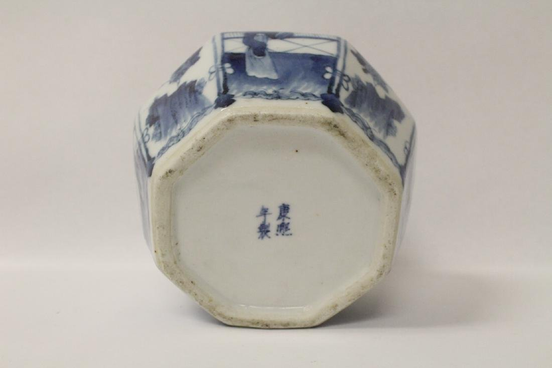 A small Chinese blue and white jar - 8