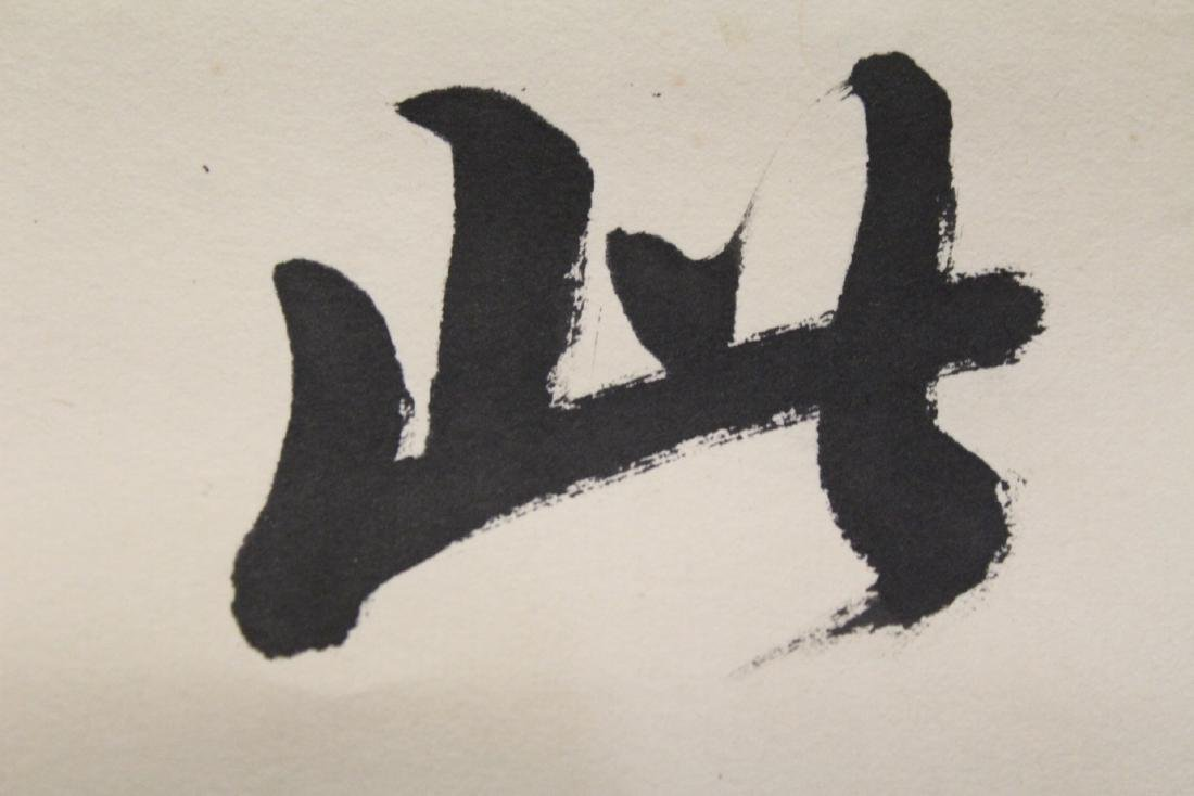 Chinese calligraphy scroll - 10