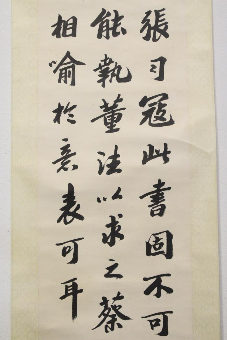 Chinese calligraphy scroll - 4