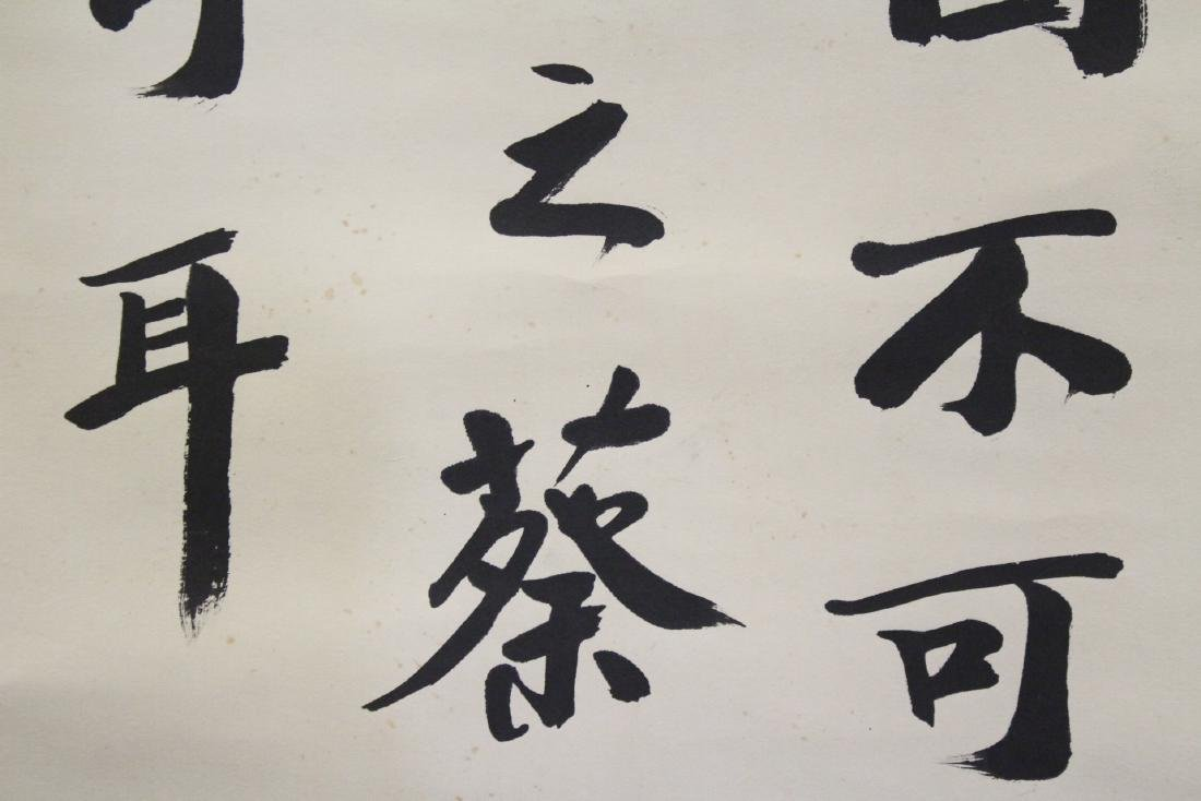 Chinese calligraphy scroll - 9