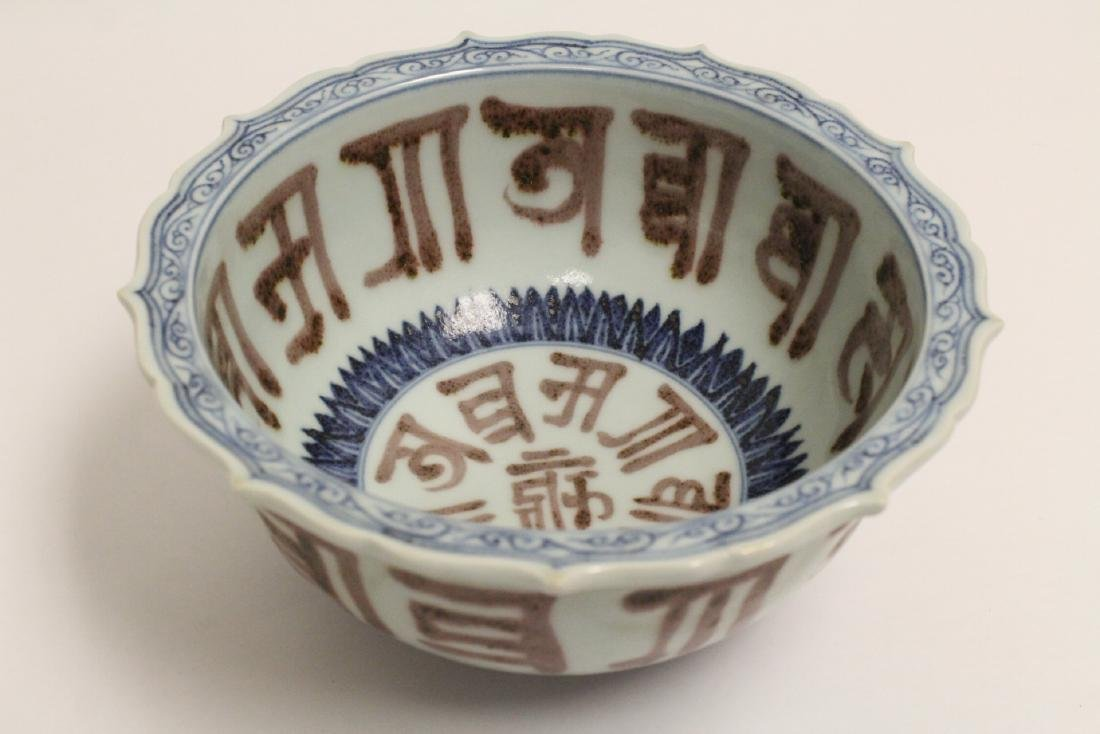 A large Chinese blue, red and white porcelain bowl