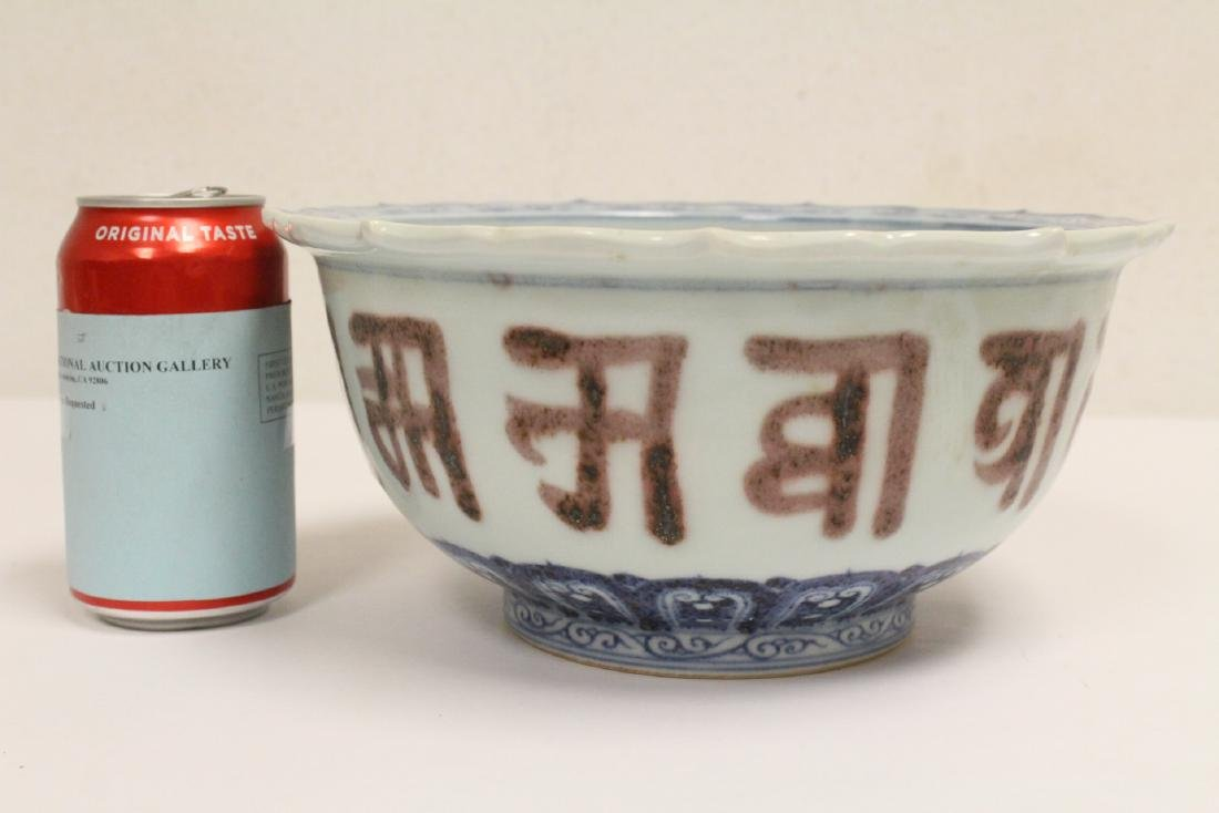 A large Chinese blue, red and white porcelain bowl - 2