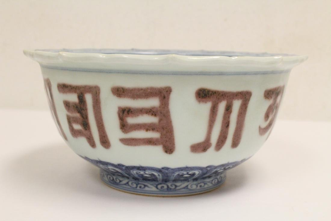 A large Chinese blue, red and white porcelain bowl - 4