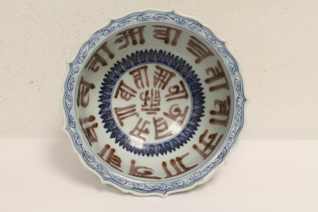 A large Chinese blue, red and white porcelain bowl - 5