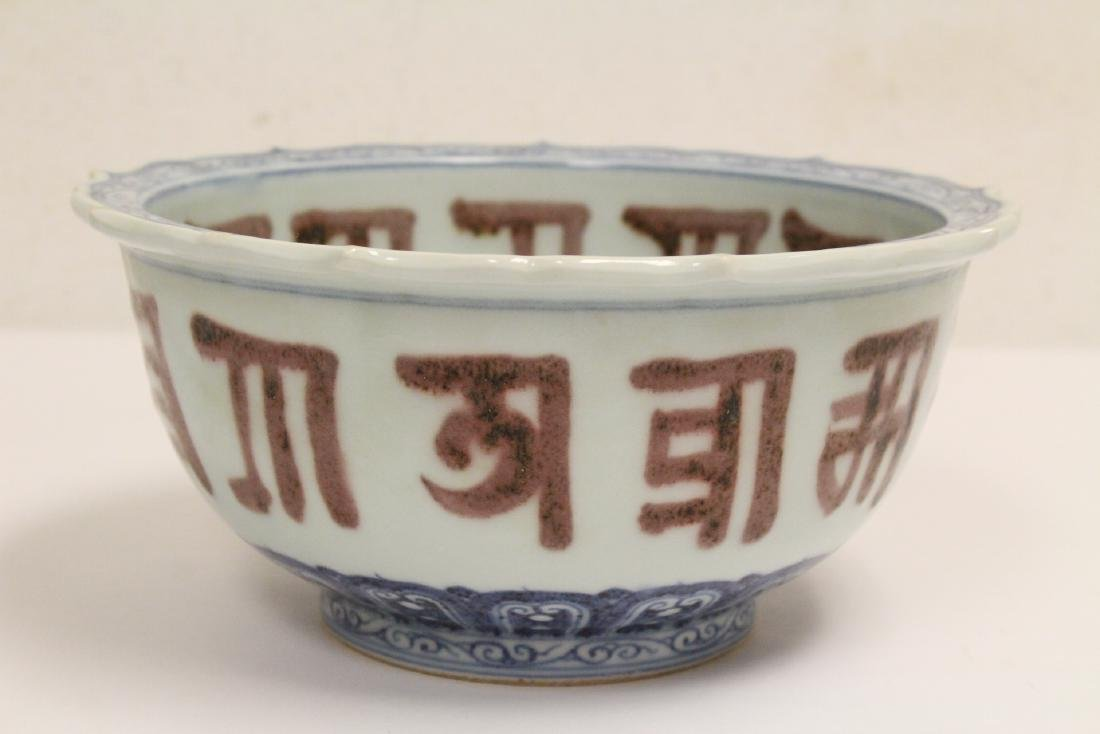 A large Chinese blue, red and white porcelain bowl - 6