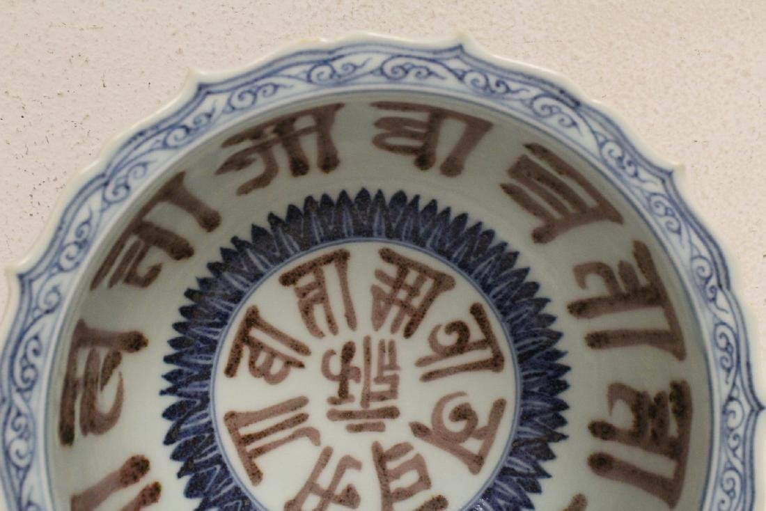 A large Chinese blue, red and white porcelain bowl - 7