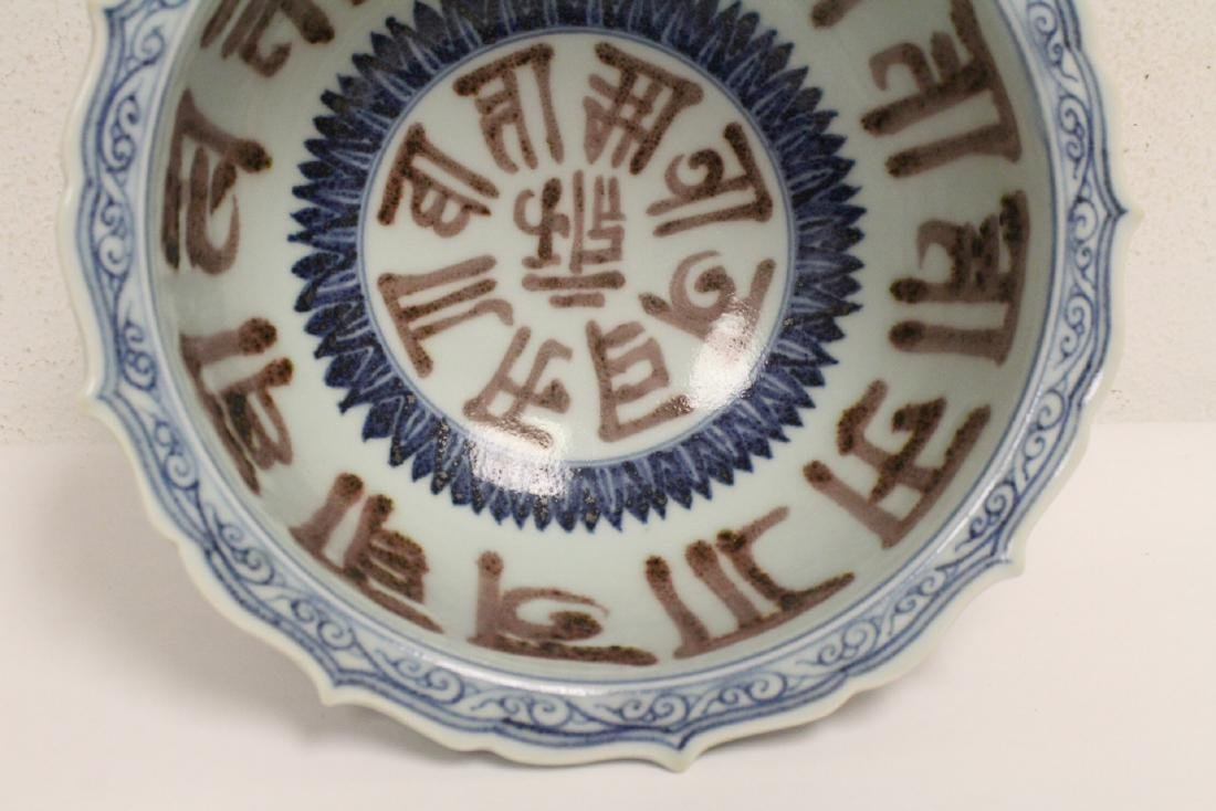 A large Chinese blue, red and white porcelain bowl - 8