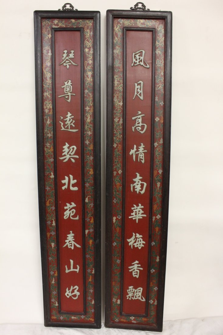 114: Pair Chinese rosewood framed panels