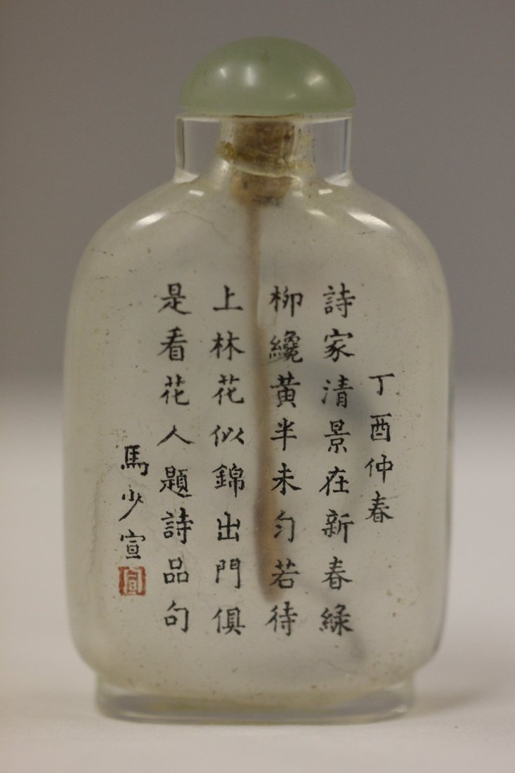 inside painted snuff bottle, signed Ma Shao Xuan