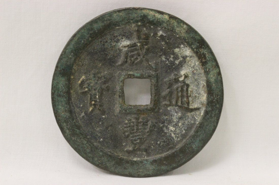 A Chinese bronze coin w/ 100 unit face value, c1870