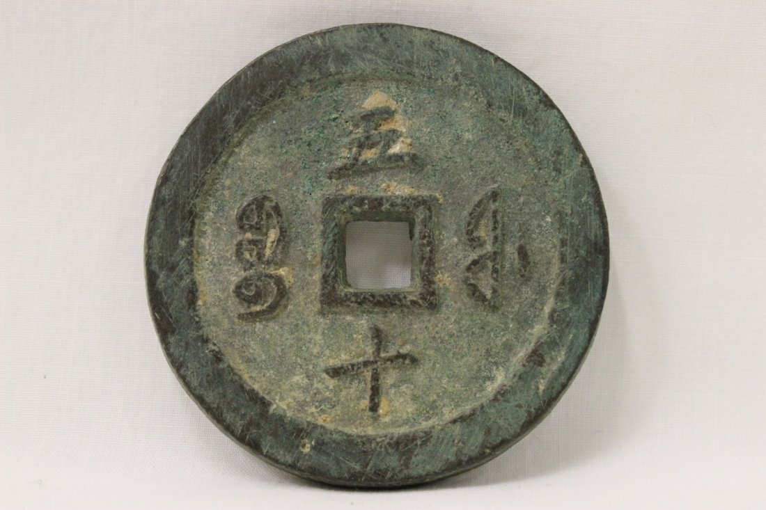 A Chinese bronze coin w/ 50 unit face value, c1870