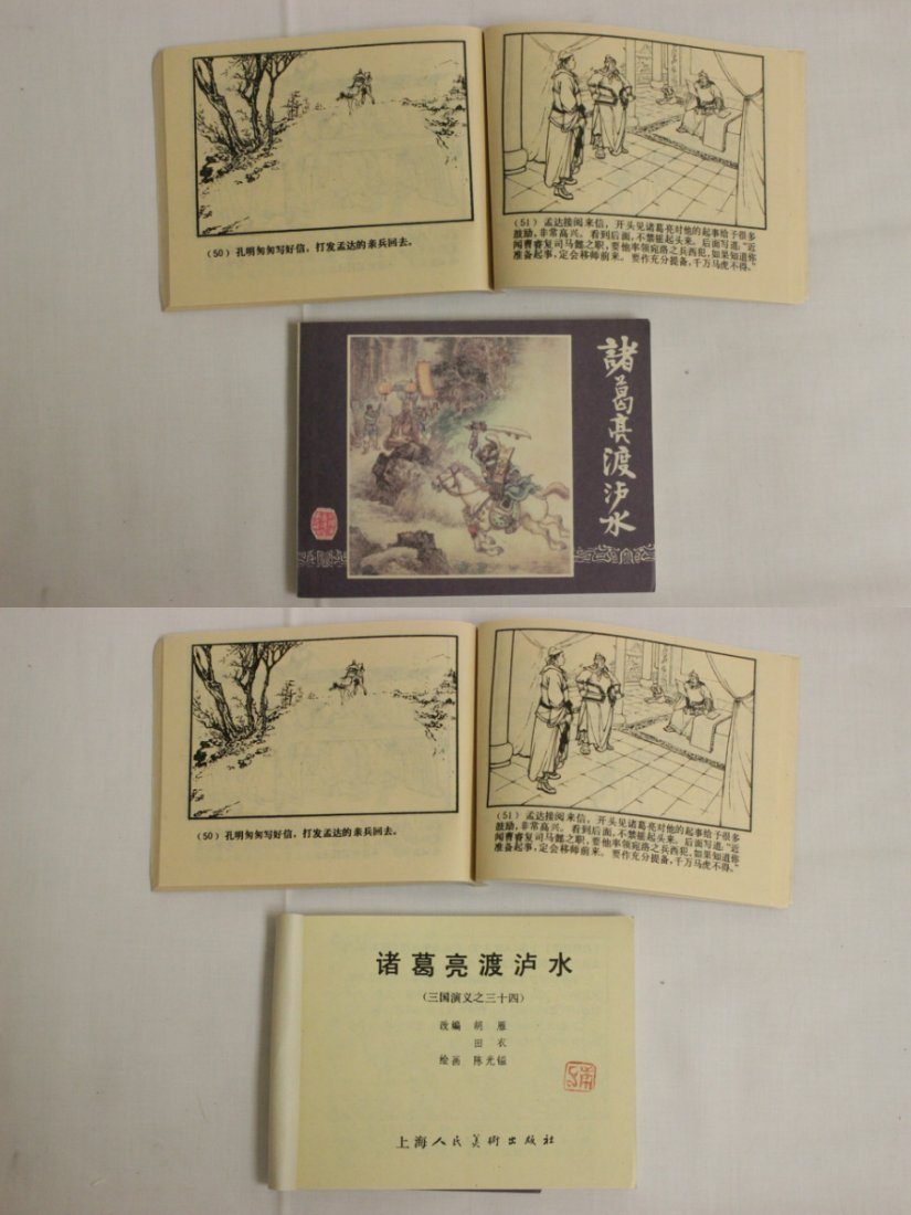 Set of Chinese comic books - 10