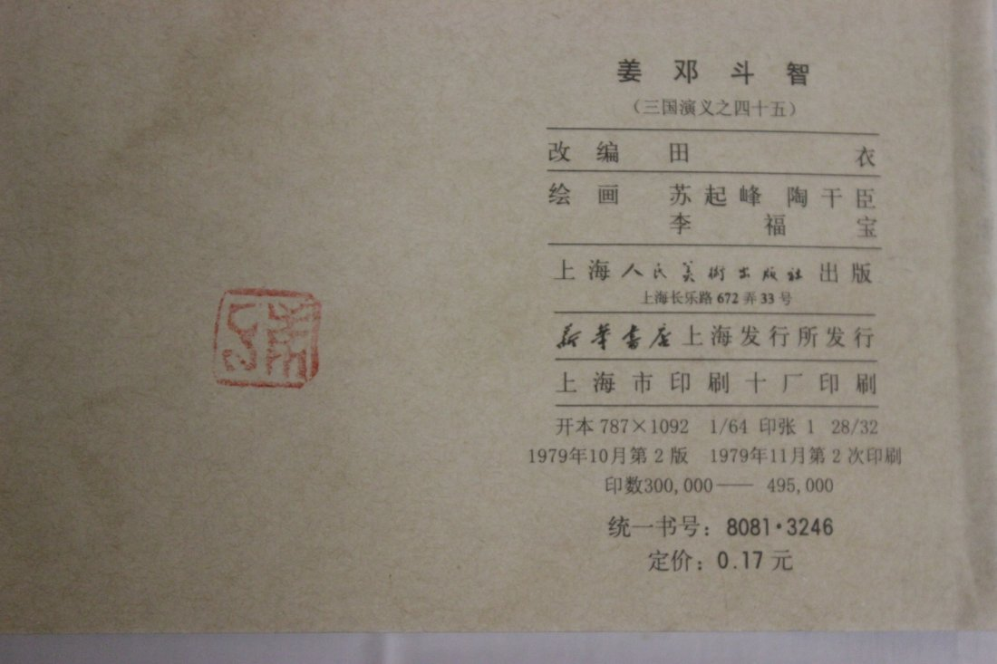 Set of Chinese comic books - 9