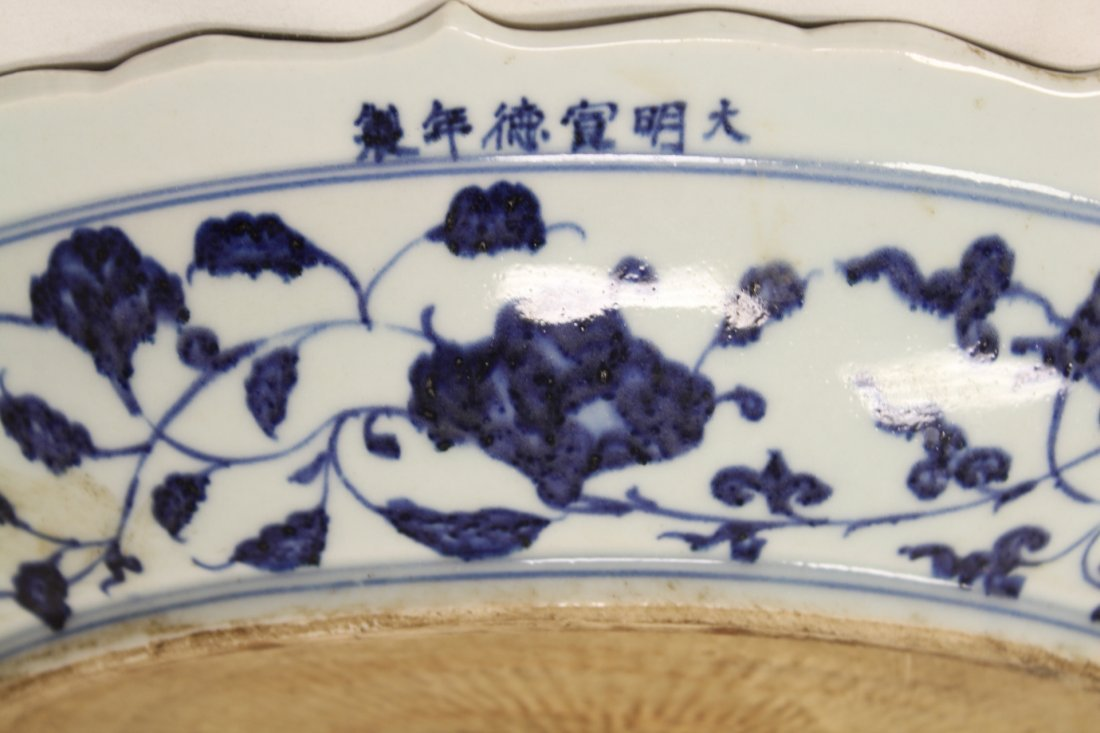 A large Chinese blue and white porcelain charger - 8