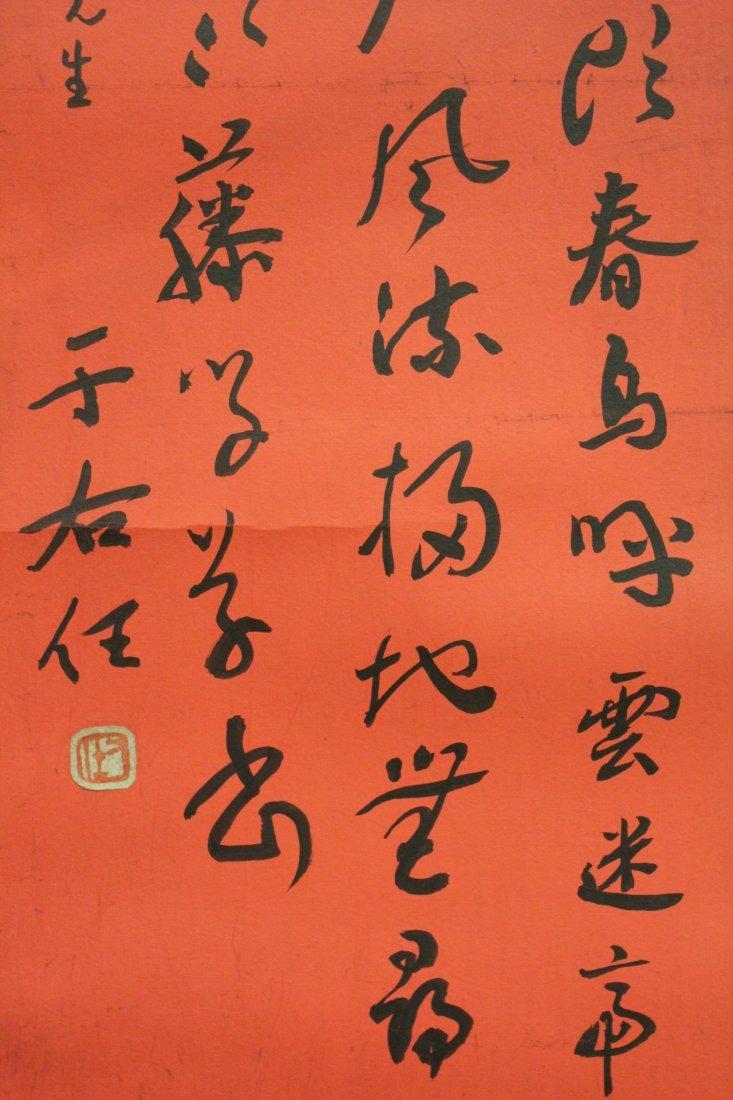 Unframed calligraphy panel - 10
